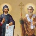 Ден за почит на светите братя Кирил и Методий