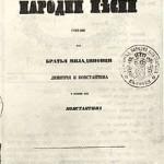 """155 г. от излизането на сборник """"Български народни песни"""" от братята  Димитър и Константин Миладинови ;"""