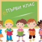 ПЪРВИ КЛАС 2018/ 2019 г.  ВТОРО  КЛАСИРАНЕ