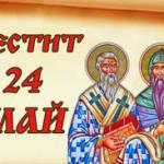 Честит празник на Славянската писменост и култура от III в клас