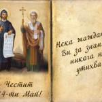 24 май Ден на славянската  писменост и култура
