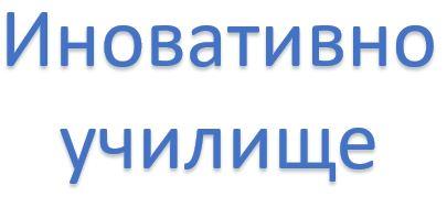 """СУ """"Братя Миладинови""""  гр. Пловдив"""